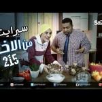 """#صاحي : """"سبرايت من الآخر"""" 215 """"Sprite Minalakhir"""""""