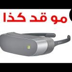 نظرة على ال جي 360  في ار LG 360 VR