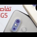 اول نظرة ال جي جي 5 الجديد  LG G5