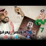 """#صاحي : """"ع العموم"""" 7 – #تعنصر_يعرفونك! – #بريكر"""