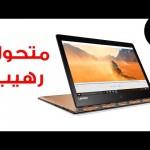نظرة أولى على لينوفو يوجا 900 Lenovo Yoga 900