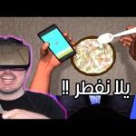 محاكي الكورن فليكس اللذيذ!  – Breakfast Simulator
