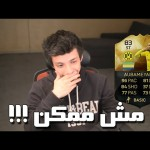 Fifa 16 pack opening | مش ممكن يا حظ !!!