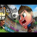 عالماشي : كرة القدم الرأسية! – Head soccer