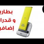 نظرة على إل جي كام بلس LG Cam Plus
