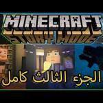 Minecraft: Story Mode ep3 – قصة ماينكرافت الجزء الثالث كامل