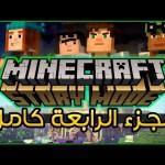 Minecraft: Story Mode ep4 – قصة ماينكرافت الجزء الرابع والاخير كامل