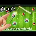 عالماشي : كيرم كورة! – Soccer Stars