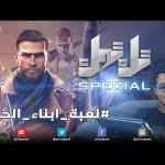 """#صاحي : """"تِك توك"""" Special – #لعبة_أبناء_الحرب!"""