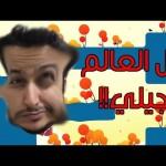 The Floor is Jelly – العالم كله جيلي