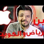 كل شي عن الـ Apple TV بين الرياض و الكويت!