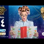 Yawmeyat Zawga Mafrosa S02 Episode 14 | يوميات زوجة مفروسة أوى – الجزء الثاني  – الحلقة الرابعة عشر