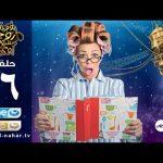 Yawmeyat Zawga Mafrosa S02 Episode 16| يوميات زوجة مفروسة أوى – الجزء الثاني  – الحلقة السادسة عشر