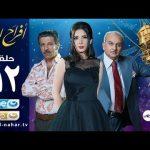 Episode 12 – Afrah Al Koba Series   الحلقة الثانية عشر – مسلسل أفراح القبة