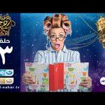 Yawmeyat Zawga Mafrosa S02 Episode 13 | يوميات زوجة مفروسة أوى – الجزء الثاني  – الحلقة الثالثة عشر