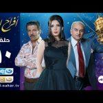 Episode 10 – Afrah Al Koba Series   الحلقة العاشرة- مسلسل أفراح القبة