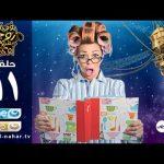 Yawmeyat Zawga Mafrosa S02 Episode 11 | يوميات زوجة مفروسة أوى – الجزء الثاني  – الحلقة الحادية عشر