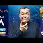 Episode 08 – Ras Al Ghoul Series | الحلقة الثامنة – مسلسل راس الغول