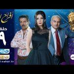 Episode 09 – Afrah Al Koba Series   الحلقة التاسعة – مسلسل أفراح القبة