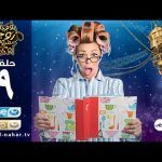 Yawmeyat Zawga Mafrosa S02 Episode 9 | يوميات زوجة مفروسة أوى – الجزء الثاني  – الحلقة التاسعة