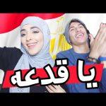تحدي نتعلم اللهجه المصريه انا واختي نجود | موها