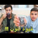 تجربة قهوة الموت – تخليك 3 ايام ما تنام !!!