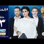 Episode 13 – Al Khanka Series   الحلقة الثالثة عشر – مسلسل الخانكة