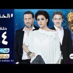 Episode 14 – Al Khanka Series   مسلسل الخانكة – الحلقة الرابعة عشر