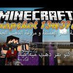 Minecraft 1.7 Snapshot 13w37a – ماينكرافت – بوابة النذر العملقة