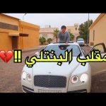 مقلب البنتلي في اخوي الصغير – اخوي يسووق !!!