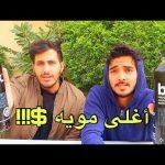 تجربة الماء الاسود مع مستر شنب – اغلى مويه !!!