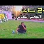 تحدي 24 ساعه في القصر لحالي – شوفوا ايش صار !!!