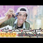 كيف تسوي سبنر خاص فيك !! DIY Fidget Spinner