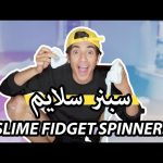كيف تسوي سبنر سلايم !! SLIME FIDGET SPINNER! DIY