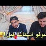 ردة فعلنا على مقاطعنا القديمه مع ثنيان خالد
