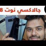 جالاكسي نوت 8.. العودة ! Galaxy Note 8