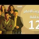 الحلقة الثانية عشر- مسلسل الكبريت الاحمر  |  Episode 12-The Red Sulfur Series