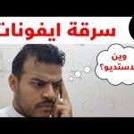 عصابة تسرق الايفونات بطريقة غريبة! وانستجرام يستمر في اكتساح سناب شات! واهمية السوق السعودي لهواوي