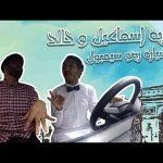 تجربة اسماعيل و خالد مع سيارة رينو سيمبول