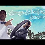 تجربة اسماعيل مع سيارة رينو سيمبول