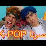كيف تصير مغني كيبوب!! | اسأل سعودي ريبورترز